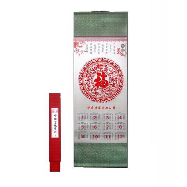 定做剪纸挂历 创意丝绸卷轴剪纸新年挂历 节庆礼品定制